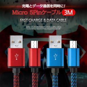 断線に強く急速充電対応micro USBケーブル3m  利便性に優れた3Mのケーブルの長さとスピーデ...