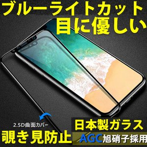 ブルーライト 55% カット & 覗き見防止 ガラスフィルム プライバシー iPhone XR XS MAX X iPhone8 PLUS iPhone7 iPhone6S iPhone6 ブルーライトカット|changing-my-life
