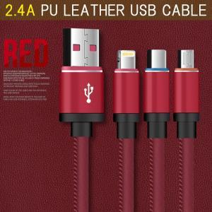 2.4A急速充電USB TYPE-C/Lightning/Micro USB PUレザーケーブル  ...