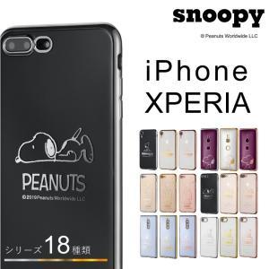 254b426ce3 スヌーピー iPhone XR iPhone8 8 PLUS iPhone7 7 PLUS Xperia XZ3 TPU クリア ケース かわいい  おしゃれ キャラクター スマホケース