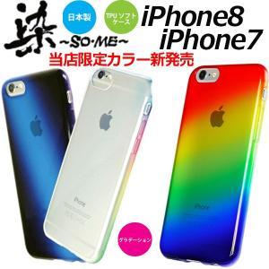 ac345d489d 日本製 染 iPhone8 iPhone7 グラデーション TPU クリア ソフト ケース カバー iPhone 8 7 クリアケース ...