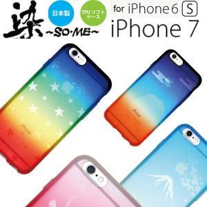 477085d912 iPhone8 iPhone7 iPhone6S iPhone6 ケース ブランド 染 ART 染め アイフォン7 アイフォン8 カバー ソフトケース  ...