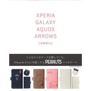 スヌーピー 手帳型 ケース Xperia XZ3 XZ1 XZS XZ Premium Z5 Z4 Z3 Galaxy S10 A30 S8 Feel2 Feel arrows Be AQUOS R3 R2 R sense2 sense スマホケース|changing-my-life|02