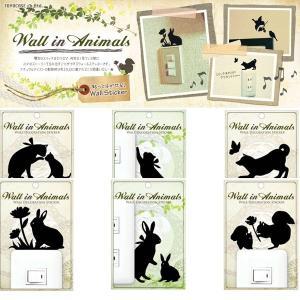 ウォールステッカー Wall in Animals 全12種類 Wall Storyシリーズ ドッグ イヌ 犬 ねこ ネコ 猫 リス 小鳥 changing-my-life