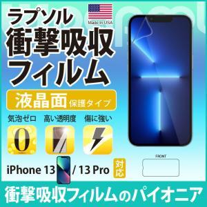 iPhone XR XS X Wrapsol ラプソル 衝撃吸収フィルム 液晶面のみタイプ iPhoneXR iPhoneXS iPhoneX 衝撃吸収 衝撃 吸収 フィルム 保護フィルム|changing-my-life