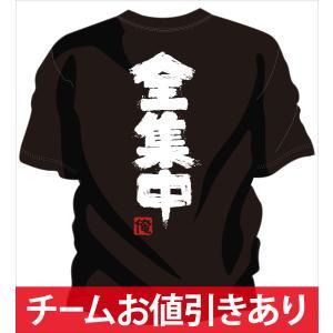 野球Tシャツ 全集中