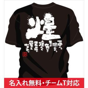 名入れ無料!背中に熱いメッセージ文字入りtシャツ。キッズや女子対応なのでチームtシャツや部活tシャツにオススメの柔道tシャツ「煌 〜柔道の星〜」