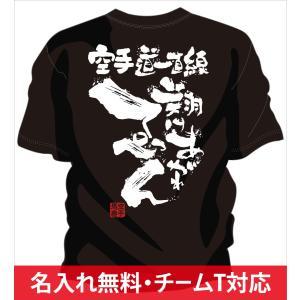 空手tシャツ通販 ! 空手こどもtシャツ や ジュニア空手tシャツ に ! 空手tシャツ 文字 「翔けあがれてっぺん」 空手オリジナルtシャツ