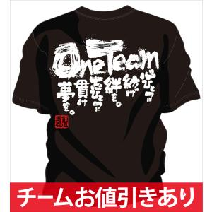 剣道Tシャツ One Team