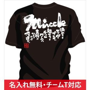 チームtシャツ ソフトボール や 部活tシャツ ソフトボール の 応援tシャツ や ソフトボール部tシャツ の 練習着 に ソフトボール チームtシャツ Miracle