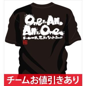 ソフトボールtシャツ One for All