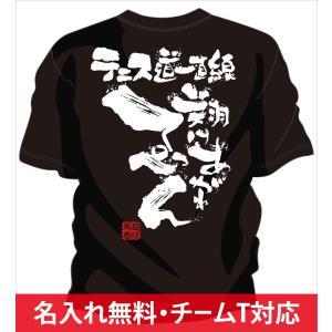 ネーム入れ無料サービス の テニスtシャツ 通販。 tシャツ チームオーダー テニスや オーダーtシ...