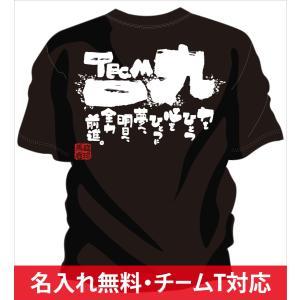 チームtシャツ テニス や 部活tシャツ テニス の応援tシャツ や テニス部tシャツ の 練習着 にオススメの テニス チームtシャツ チーム一丸