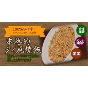 焼き飯 チャーハン タイ焼き飯 タイ米 タイ産米 ジャスミンライス タイ料理 冷凍チャーハン chankrung-store