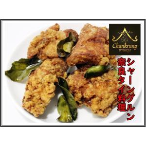 唐揚げ  タイ料理 スパイス料理 家庭料理 chankrung-store