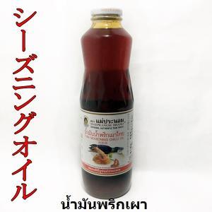 シースニングオイル オイル タイのたれ タイ食材 タイ調味料 タイ料理作る トムヤムクン 輸入品 輸入調味料|chankrung-store