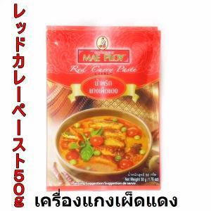 red レッドカレーペスト タイカレー カレーライス chankrung-store