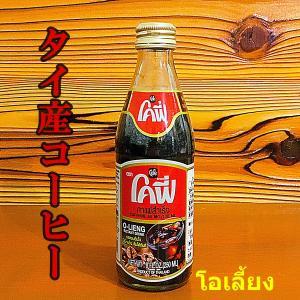 タイ産 コーヒー Thaicoffee タイコーヒー 甘口コーヒー タイアイスコーヒー|chankrung-store
