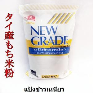 もち米粉|chankrung-store