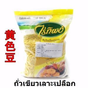 黄色豆|chankrung-store