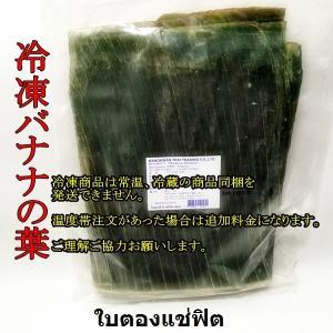 冷凍バナナの葉 タイ食材 タイ料理 直輸入 タイ産|chankrung-store