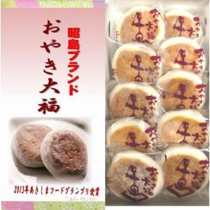 おやき大福 10個入1400円|chanoko