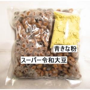 スーパー令和大豆300g プラス 青きな粉18g(冷凍クールお届け商品) chanoko