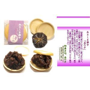 あきしま最中 茶の子 1個|chanoko