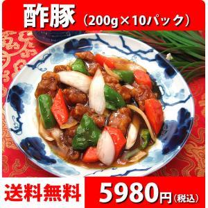 冷凍食品 中華 惣菜 お取り寄せグルメ 中華惣菜 送料無料 お弁当 レトルト食品 食品 酢豚(200g)×10パック