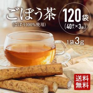 ごぼう茶 40包×3セット 食物繊維が豊富!|chanoya