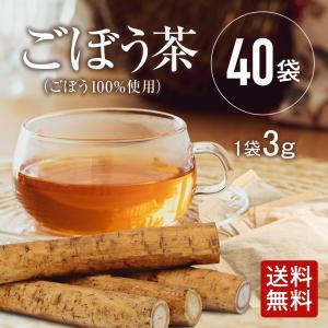 ごぼう茶 40包 ※500mlペットボトルで約80本分 温めても 冷やしても美味しく味わえます! 食物繊維が豊富 厳選原料で味が濃いのが自慢|chanoya