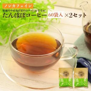 たんぽぽコーヒー[60袋入り]×2セット ノンカフェイン ハラール タンポポ茶|chanoya