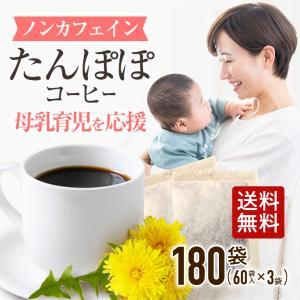 たんぽぽコーヒー[60袋入り]×3セット ノンカフェイン ハラール タンポポ茶|chanoya