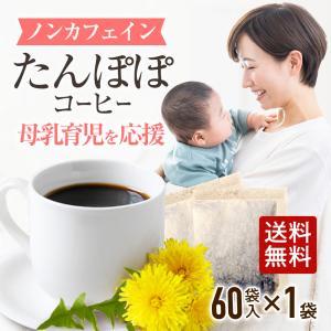 たんぽぽコーヒー[60袋入り] ノンカフェイン ハラール タンポポ茶|chanoya