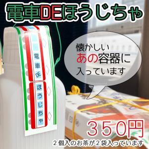 ポリ茶瓶に入った緑茶セット 電車DEほうじ茶 旅行のお供やプレゼントに。懐かしの駅弁気分。1個から買えるのは当店のみ|chao-chao