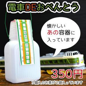 ポリ茶瓶に入った緑茶セット 電車DEおべんとう 旅行のお供やギフトに。懐かしの駅弁気分。1個から買えるのは当店のみ|chao-chao