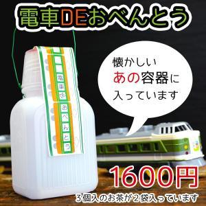 ポリ茶瓶に入った緑茶セット 電車DEおべんとう5個セット 旅行のお供やプレゼントに。懐かしの駅弁気分。1個から買えるのは当店のみ|chao-chao