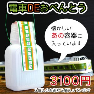 送料無料 ポリ茶瓶に入った緑茶セット 電車DEおべんとう10個セット 旅行のお供やプレゼントに。懐かしの駅弁気分。1個から買えるのは当店のみ|chao-chao