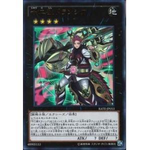 遊戯王 日本語版 RATE-JP053 十二獣ドランシア (ウルトラレア) レイジング ・テンペスト