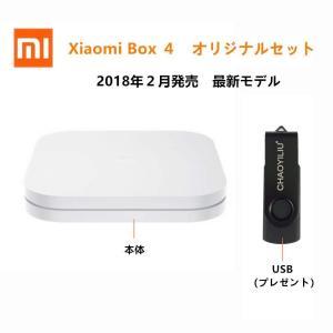 Xiaomi box 4 小米盒子4 音声認識機能リモコン付属 中国境内テレビの番組と映画と現場放送と海外映画が見えます|chaoyiliu