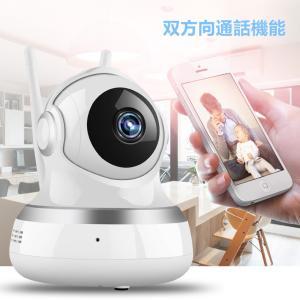 ネットワークカメラ 監視カメラ 防犯カメラ ベビーモニター 双方向通話 暗視撮影 動体検知 遠隔操作 日本語・英語取扱説明書付 (720P) 16Gカード付|chaoyiliu|04