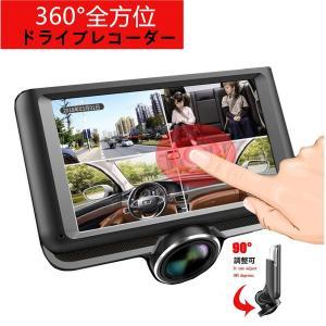 360度ドライブレコーダー24時間駐車監視 32GBカード付き 車載前後カメラ 360度同時録画