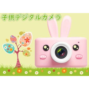 可愛い子供用 デジタルカメラ トイカメラ 16GBカード付属 800万画素   子供プレゼント ミニカメラ 子供のおもちゃ 子供カメラ (ウサギケース付き)