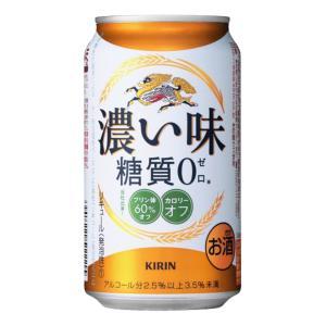 第3ビール キリン 濃い味糖質0 350mlケース(24本入り)