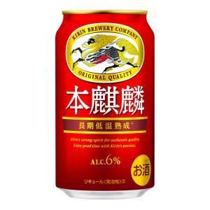 ホップの爽やかな苦みが効いた、力強いコクと飲みごたえ。  ・キリンビール伝統のドイツ産ホップ(一部使...