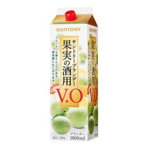 サントリー ブランデー 果実の酒用 VO パック 35° 1800ml フルーティな香りとコクのある果実酒に仕上がります の商品画像|ナビ