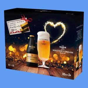 バレンタインギフトサントリー ザ・プレミアム・モルツ マスターズドリーム 305ml×3瓶 1セットの商品画像|ナビ