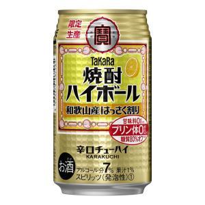 タカラ 焼酎ハイボール はっさく割り350mlケース(24本入り) ≪限定生産≫ 【お取り寄せ商品】