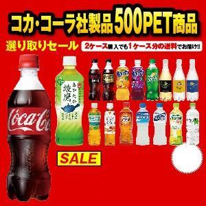 コカコーラ商品500mlペットよりどり2ケース(48本)全国どこでも送料無料!【メーカー直送の為代引き不可】