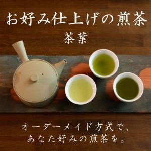 お好み仕上げの煎茶 茶葉 お好きな味に仕上げます 各項目を選んでください オーダーメイド|chappaya-hamamatsu